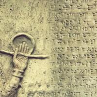 Inno a Inanna - Il poema più antico del mondo scritto da Enheduanna, Alta Sacerdotessa della Luna